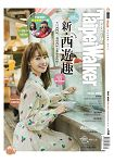 Taipei Walker月刊3月2019第263期