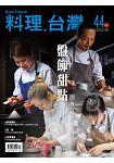 料理‧台灣3.4月2019第44期