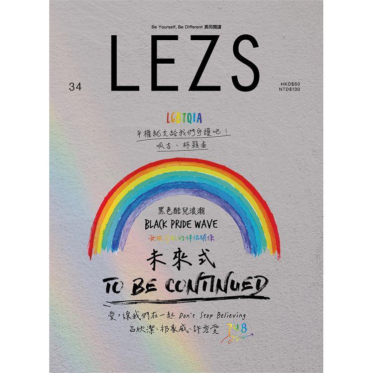 LEZS 2019夏季號第34期
