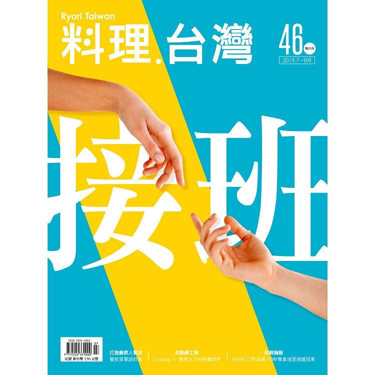 料理‧台灣7.8月2019第46期