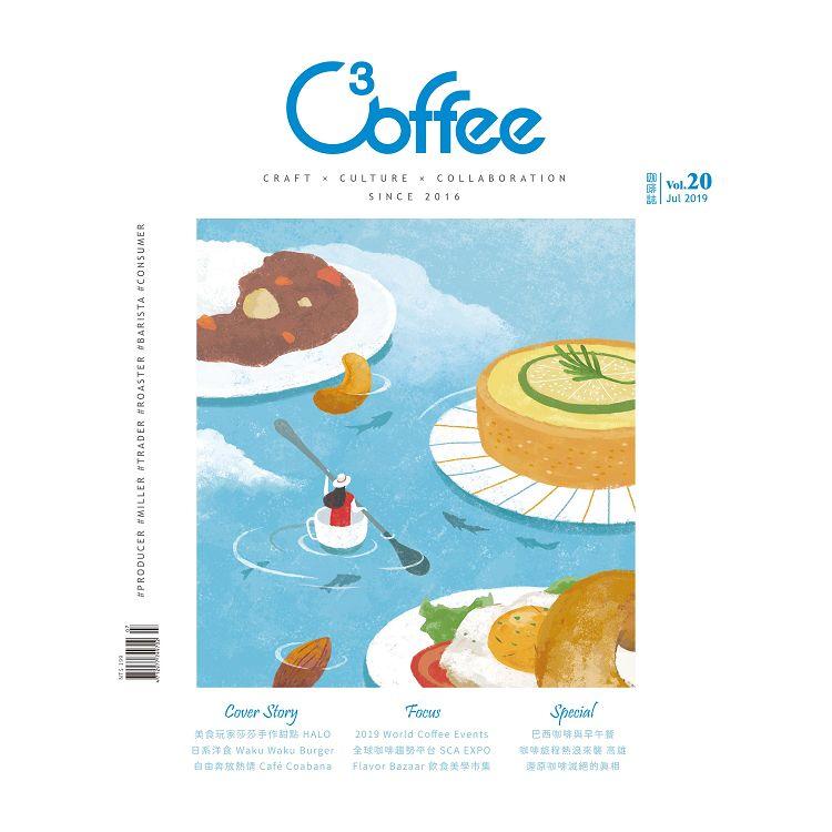 C3offee咖啡誌2019第20期