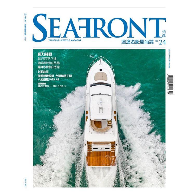 SEAFRONT逍遙遊艇風尚誌2019第24期