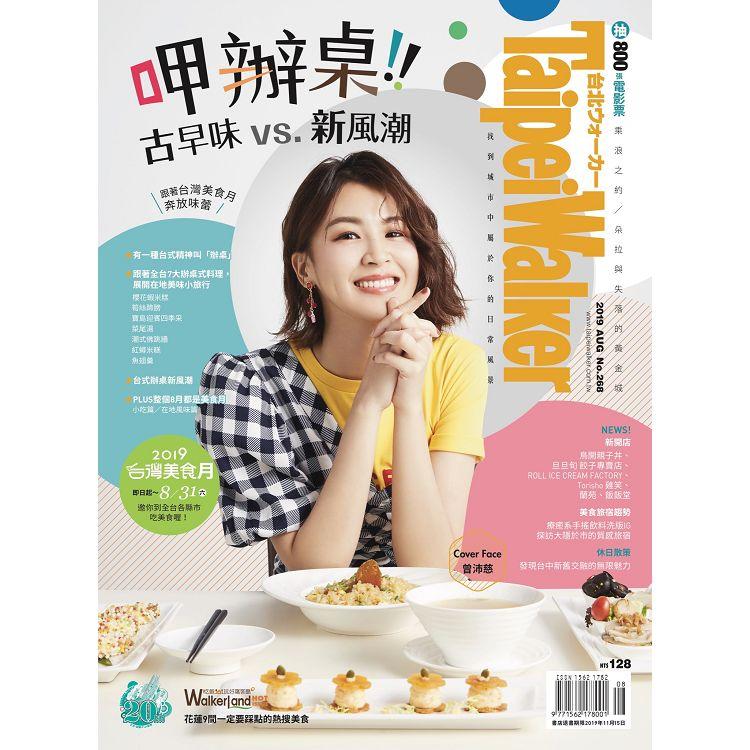 Taipei Walker月刊8月2019第268期