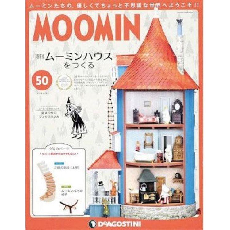 MOOMIN嚕嚕米的家2019第50期