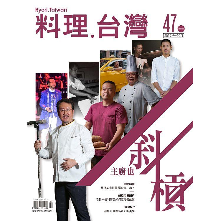 料理‧台灣9.10月2019第47期