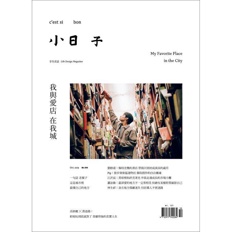 小日子享生活誌2019第90期