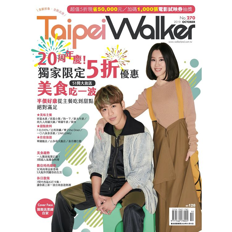 Taipei Walker月刊10月2019第270期