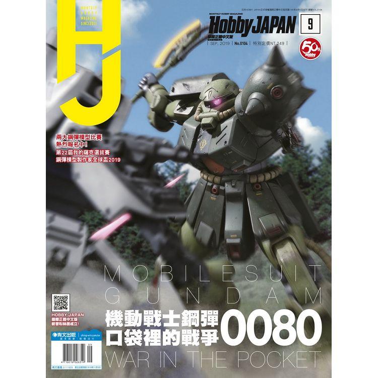 HOBBY JAPAN 國際中文版201909