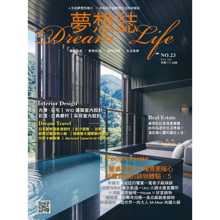 Dream Life夢想誌2019第23期