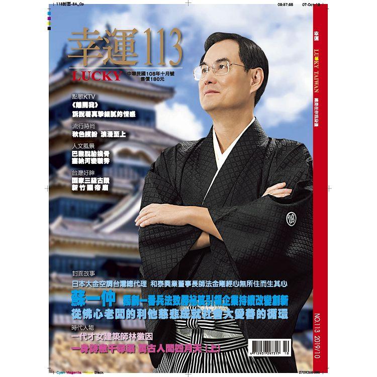 幸運雜誌10月2019第113期