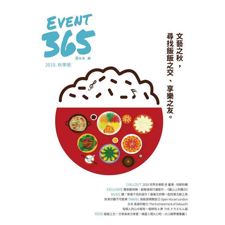 Event365生活誌10月2019第8期