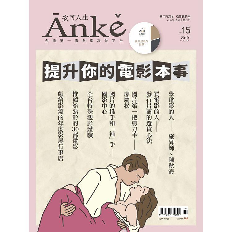 Anke安可人生10-11月2019第15期