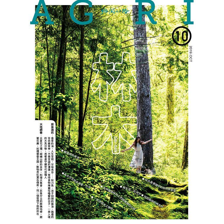 AGRI鄉間小路10月2019第45卷10期