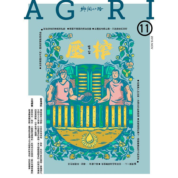AGRI鄉間小路11月2019第45卷11期