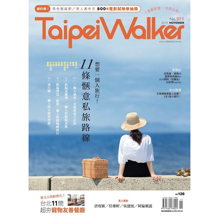 Taipei Walker月刊11月2019第271期