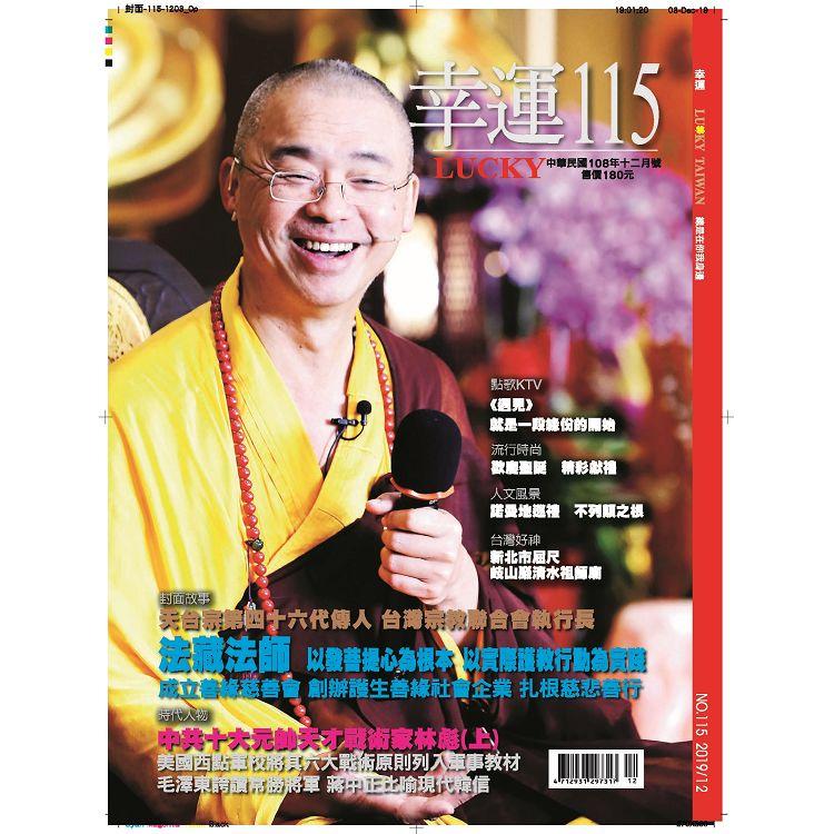 幸運雜誌12月2019第115期
