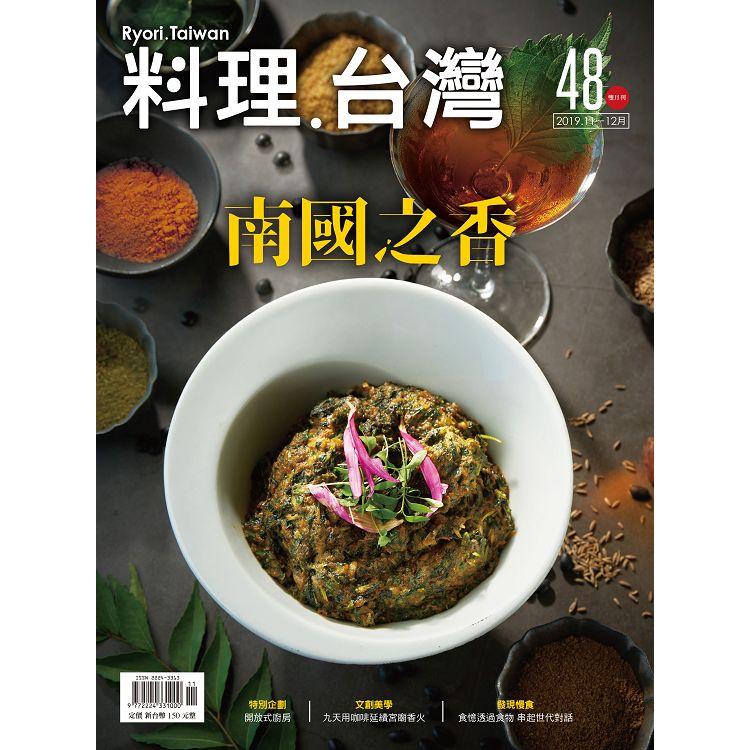 料理‧台灣11.12月2019第48期