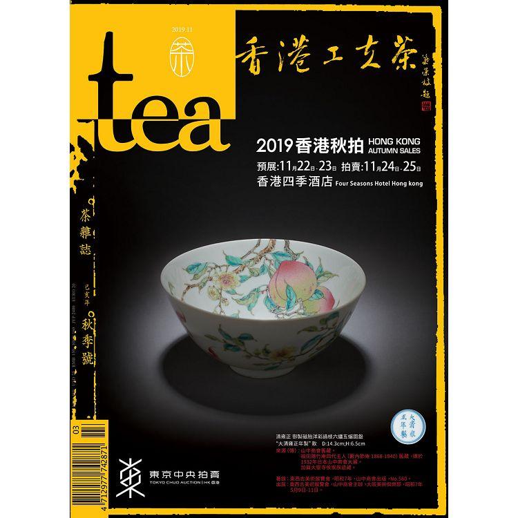 Tea‧茶雜誌2019第27期