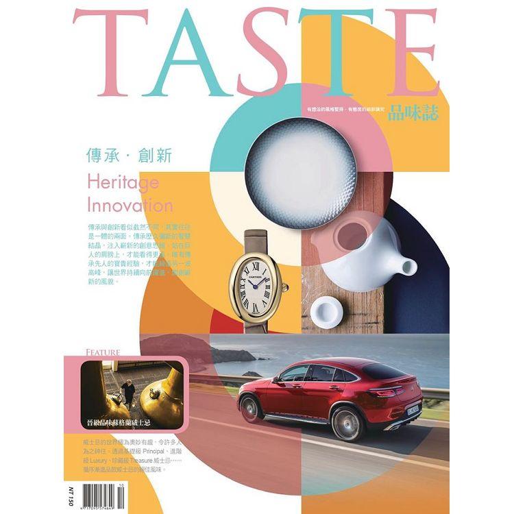 TASTE品味誌2019第64期