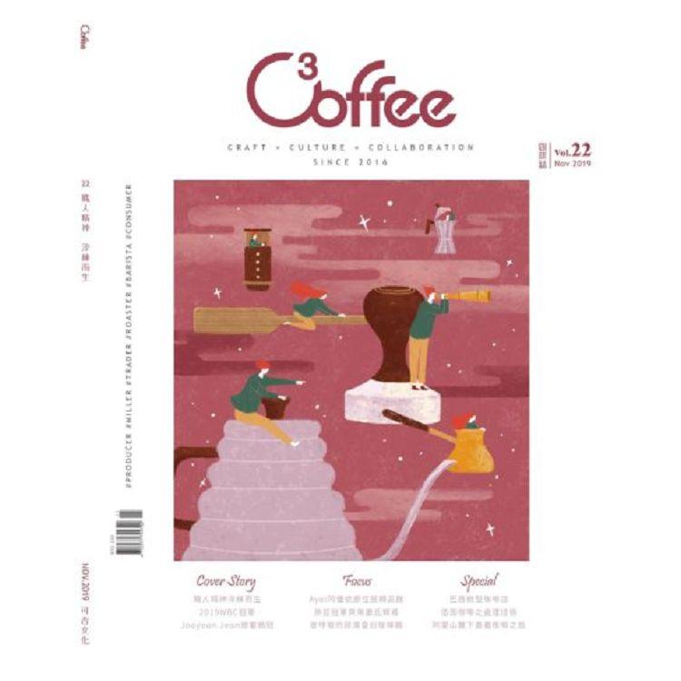 C3offee咖啡誌2019第22期