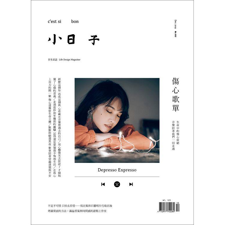 小日子享生活誌2019第92期