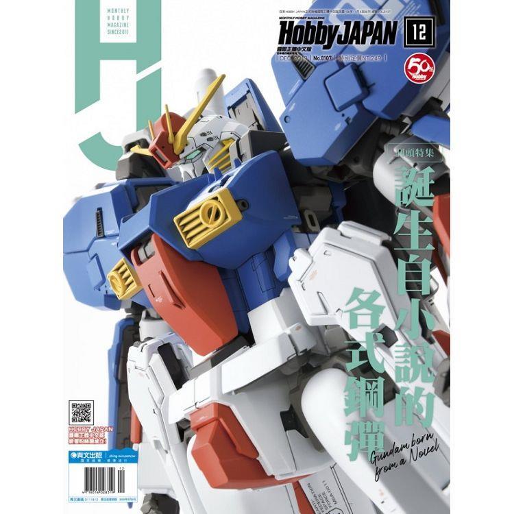 HOBBY JAPAN 國際中文版201912