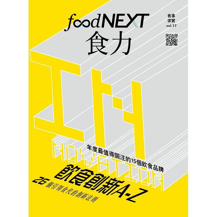 food NEXT食力2019第17期