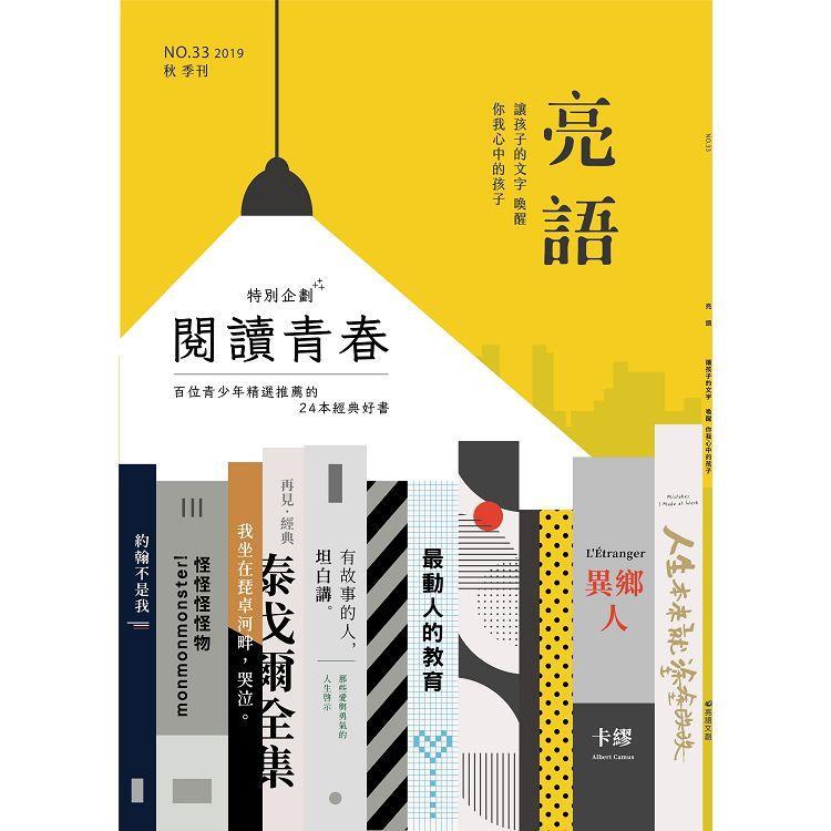亮語:大小人專屬生活誌2019第33期