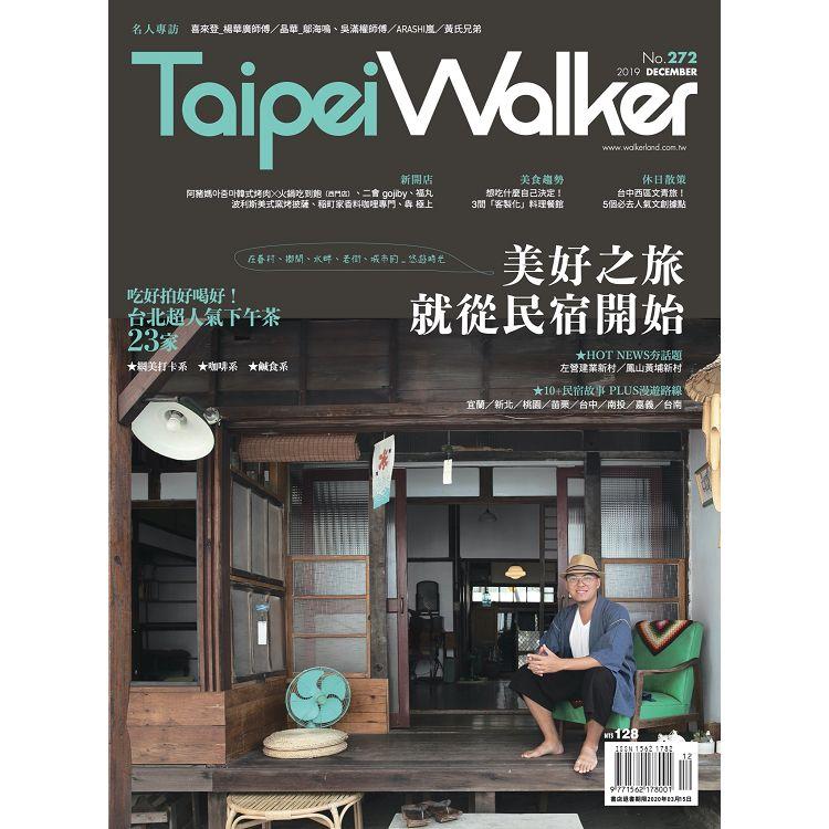 Taipei Walker月刊12月2019第272期