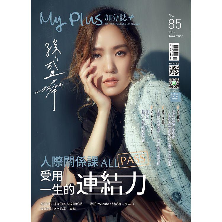 my plUs+加分誌2019.11