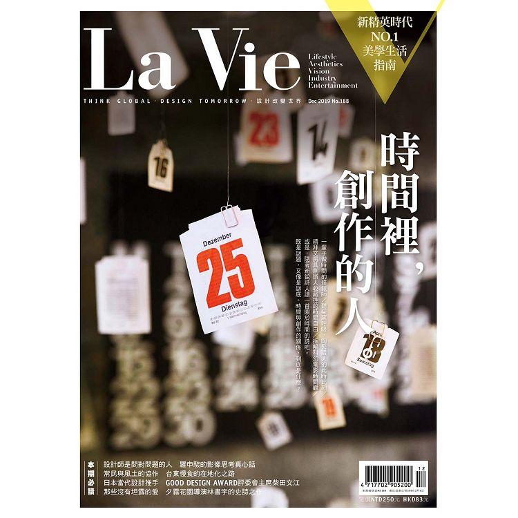 La Vie漂亮12月2019第188期