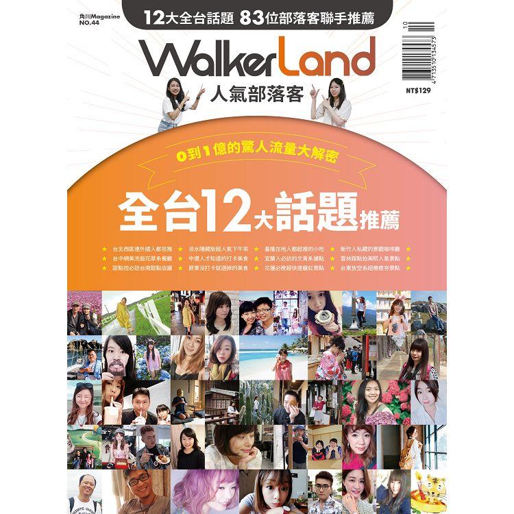 WalkerLand人氣部落客特刊-角川Magazine 44