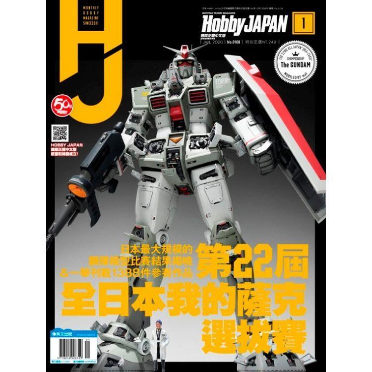 HOBBY JAPAN國際中文版202001