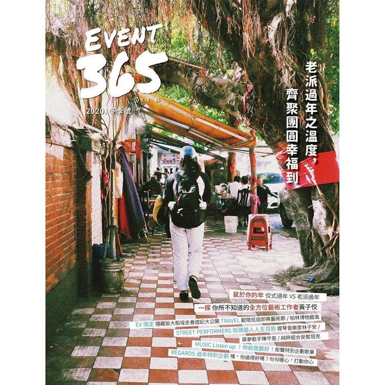 Event365生活誌1月2020第9期