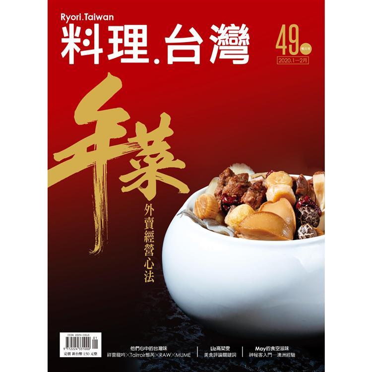 料理‧台灣1.2月2020第49期