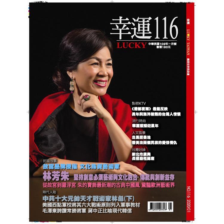 幸運雜誌1月2020第116期