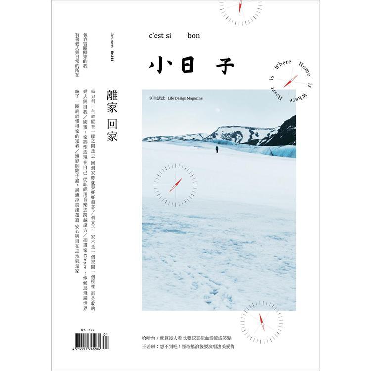 小日子享生活誌2020第93期