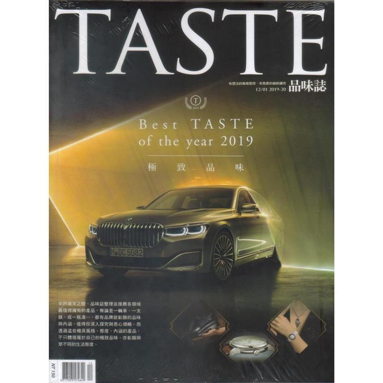 TASTE品味誌2019第65期