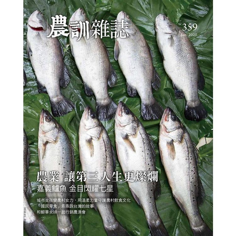 農訓雜誌1月2020第359期