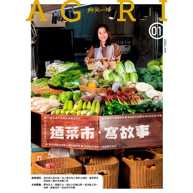 AGRI鄉間小路1月2020第46卷01期