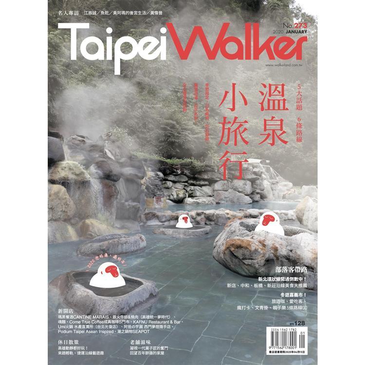 Taipei Walker月刊1月2020第273期