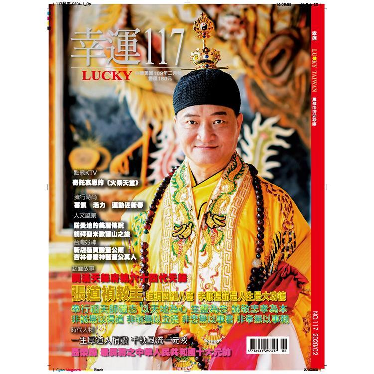 幸運雜誌2月2020第117期