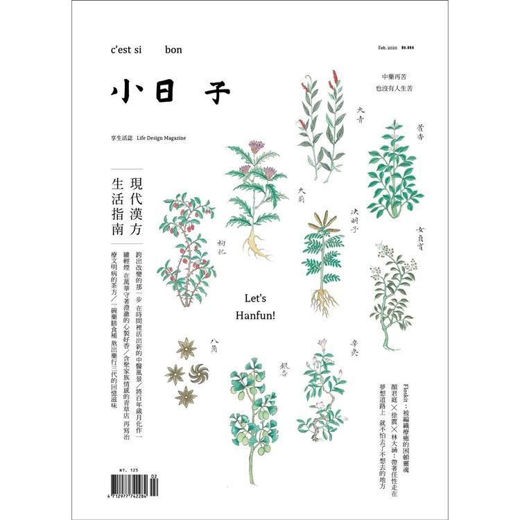 小日子享生活誌2020第94期