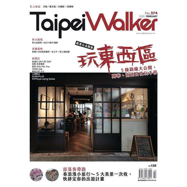 Taipei Walker月刊2月2020第274期