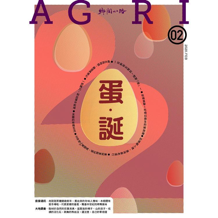 AGRI鄉間小路2月2020第46卷02期