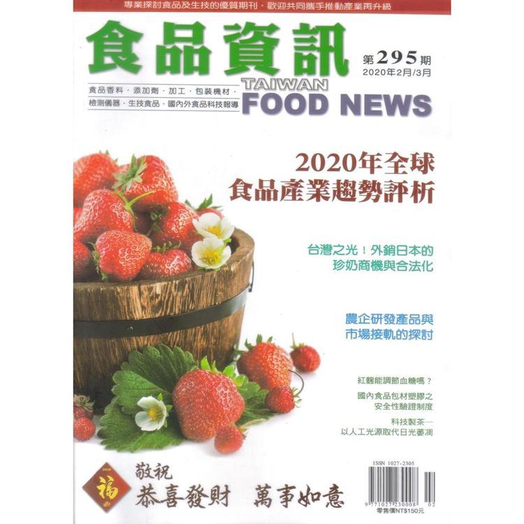 食品資訊2月2020第295期