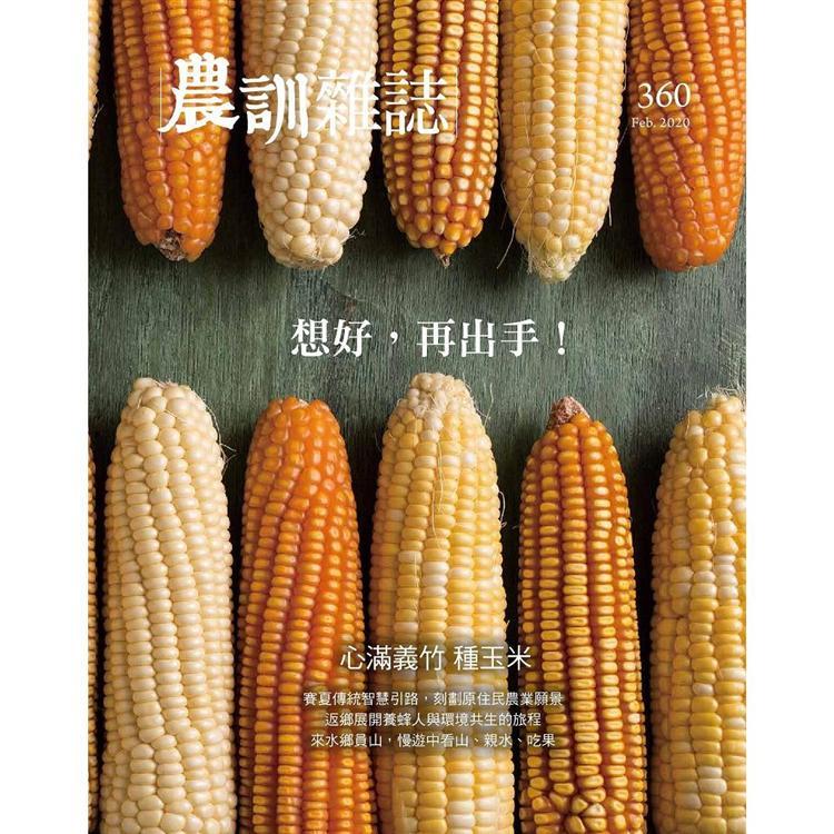 農訓雜誌2月2020第360期