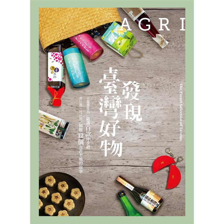 AGRI鄉間小路特刊:發現臺灣好物