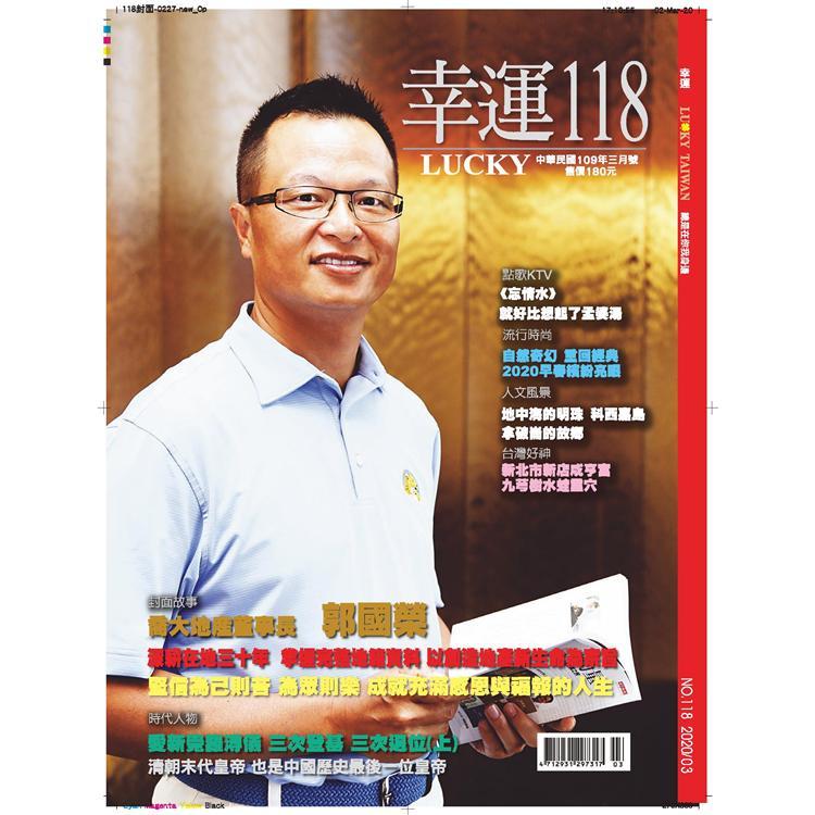 幸運雜誌3月2020第118期