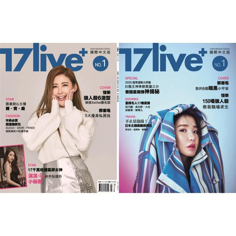 17 Live 1月20202第1期(創刊號)